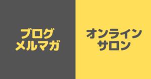 ブログ・メルマガとオンライサロン